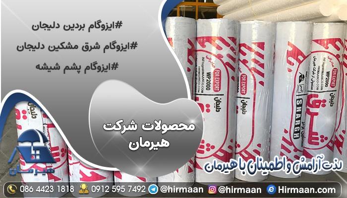 محصولات شرکت ایزوگام هیرمان