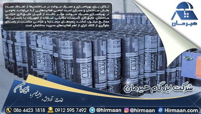 شرکت هیرمان با انواع محصولات