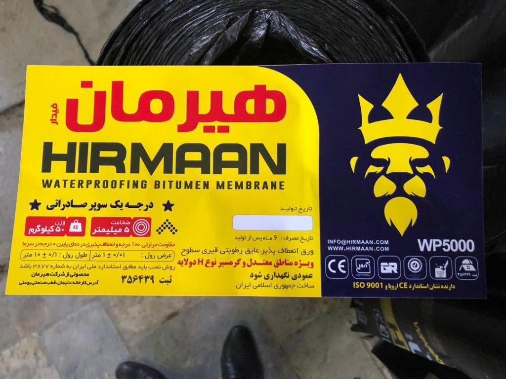 ایزوگام هیرمان 50 کیلوگرمی