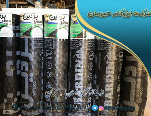 ایزوگام صادراتی افغانستان با کمترین قیمت