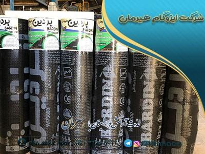 ایزوگام صادراتی به افغانستان