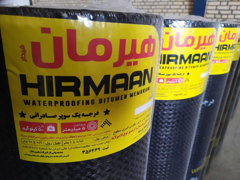 کارخانه هیرمان با محصولاتی برتر