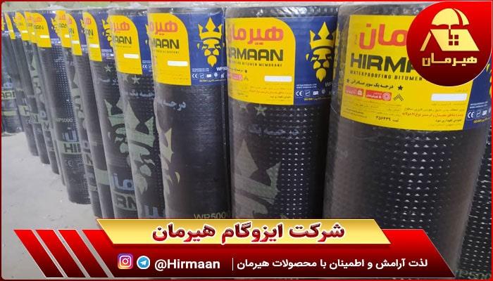 شرکت هیرمان تولید کننده ایزوگام