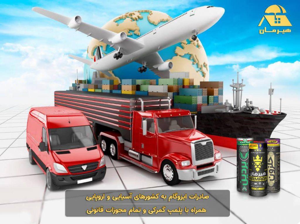 صادرات بهترین ایزوگام دلیجان