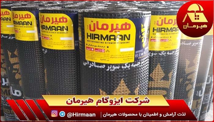 ایزوگام هیرمان با بهترین مواد اولیه
