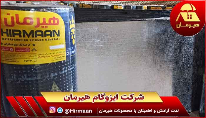 ایزوگام صادراتی هیرمان به افغانستان