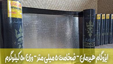صادرات ایزوگام هیرمان دیلجان