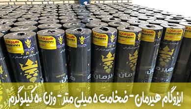 صادرات ایزوگان به عراق با پلمپ