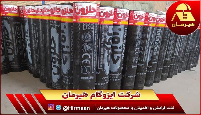 خرید ایزوگام حلزون دلیجان به قیمت روز